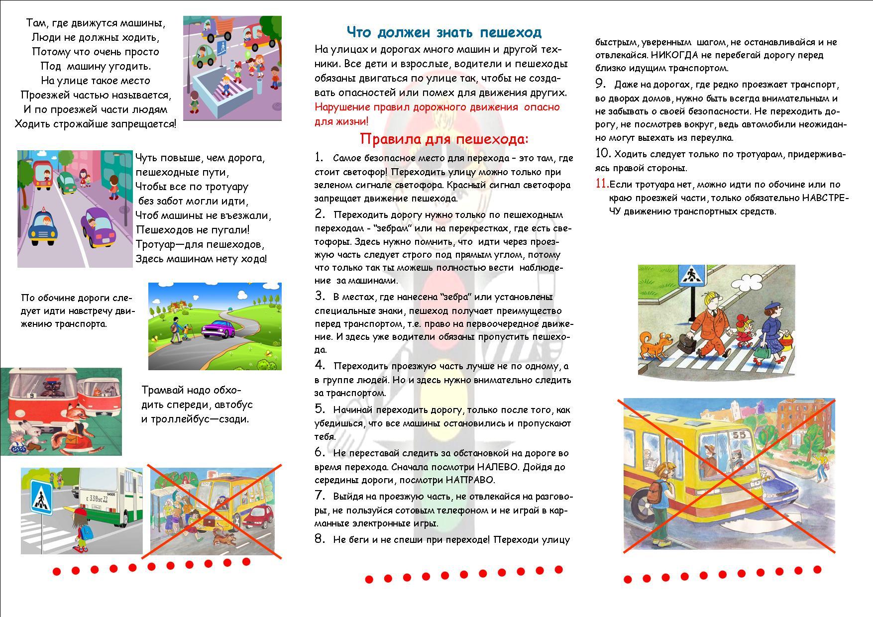 Картинки по запросу ПДД пешеход