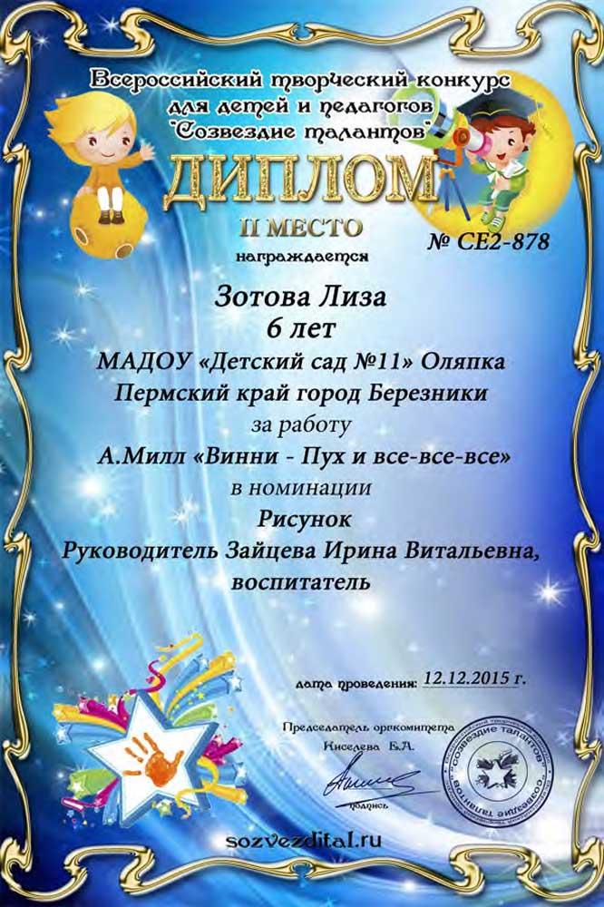 Детский творческий конкурс для дошкольников