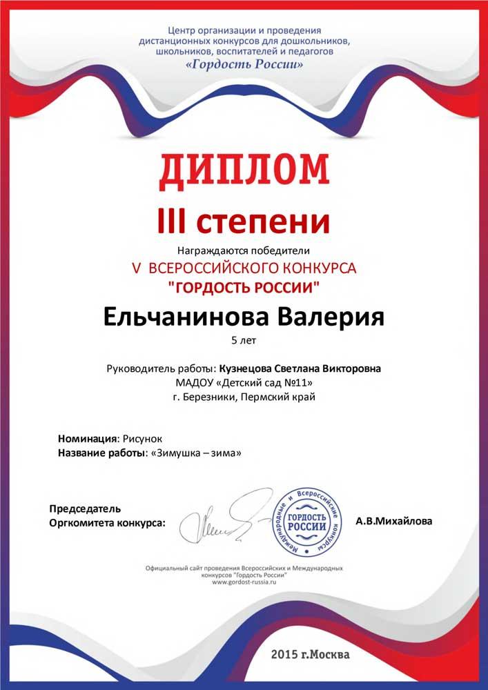 Всероссийский дистанционный конкурс гордость россии